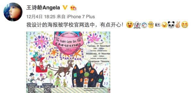 王诗龄晒照:我设计的海报被学校官网选中!可网友却这样评论