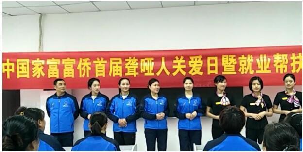 中国聋哑和日本_为爱护航:中国家富富侨举办聋哑人关爱活动助力\