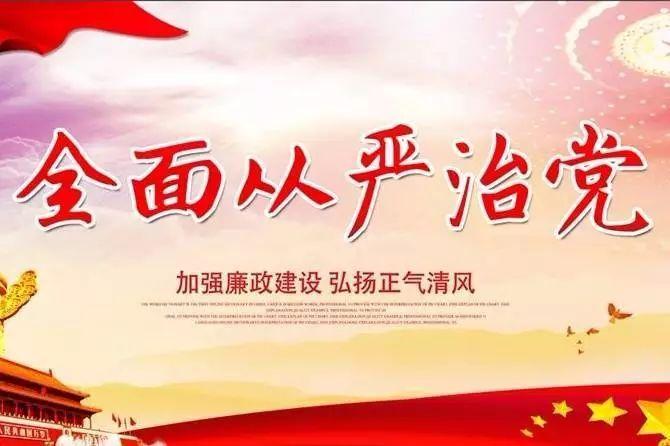 """学习党的十八大全文_【""""学习课堂"""" 第11期】党的十八大以来全面从严治党成效卓著"""