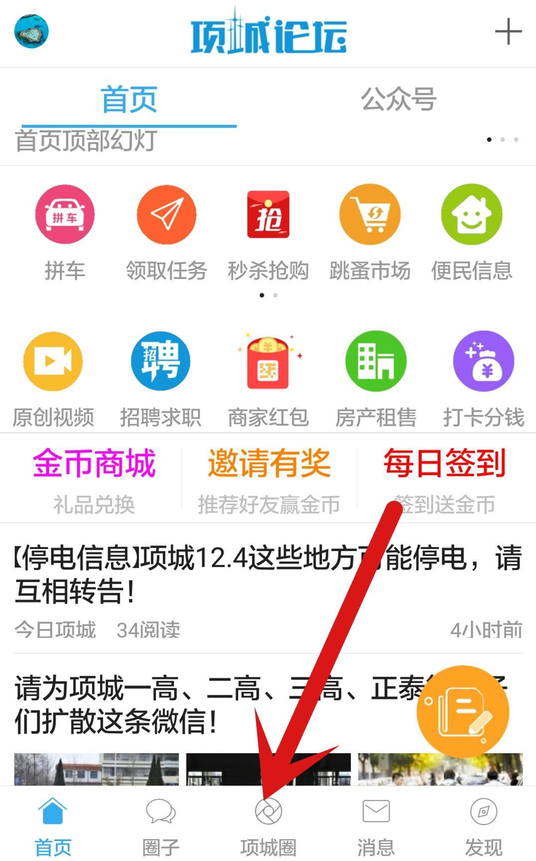 属于项城人的专属社交软件——项城论坛app正式上线!