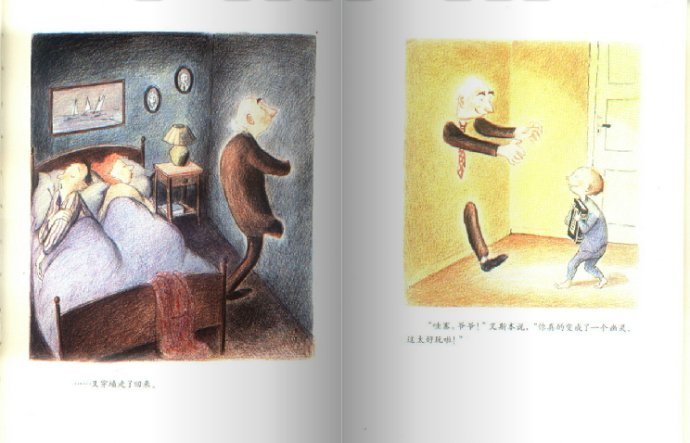 这部绘本和《寻梦环游记》一样,带孩子一场美丽而温暖