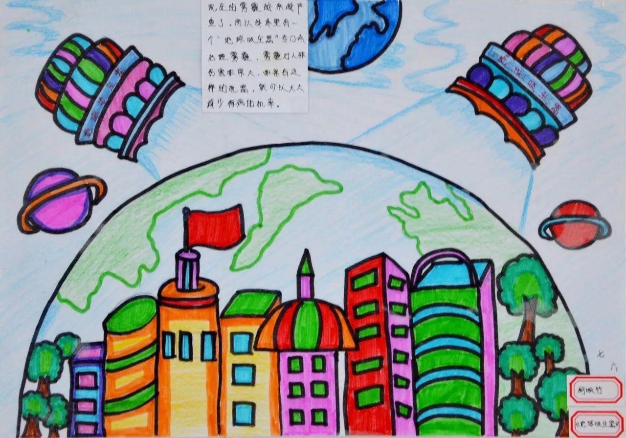 """我眼中的未来世界——""""创意未来我的梦""""七年级科幻画分享展示活动图片"""