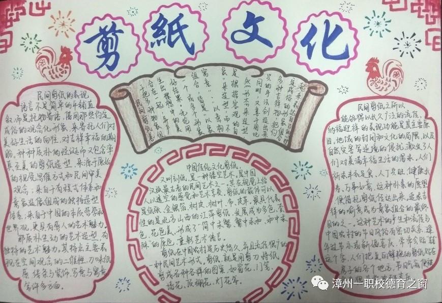 """漳州一职校2017年""""剪纸艺术""""主题手抄报优秀作品展"""