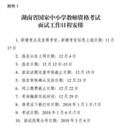 2017年湖南中小学教师资格考试面试报名日期