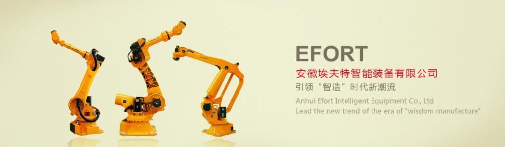 埃夫特机器人公司