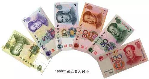 很多人并不知道的99年版人民币被退市的真正原因