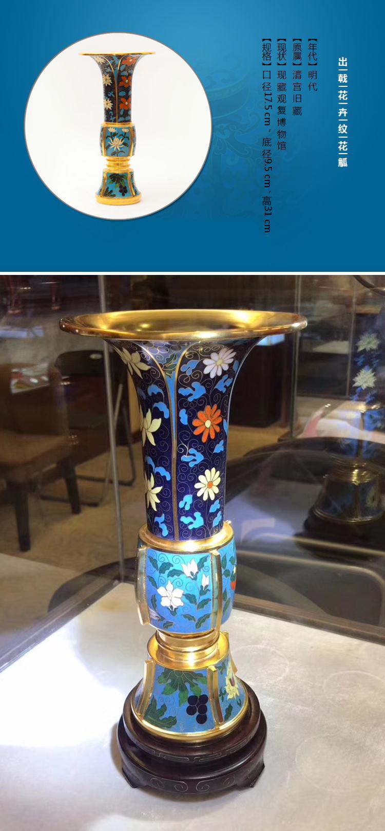 珐琅,珐琅彩瓷,景泰蓝,景泰蓝价格,景泰蓝是哪里的工艺,