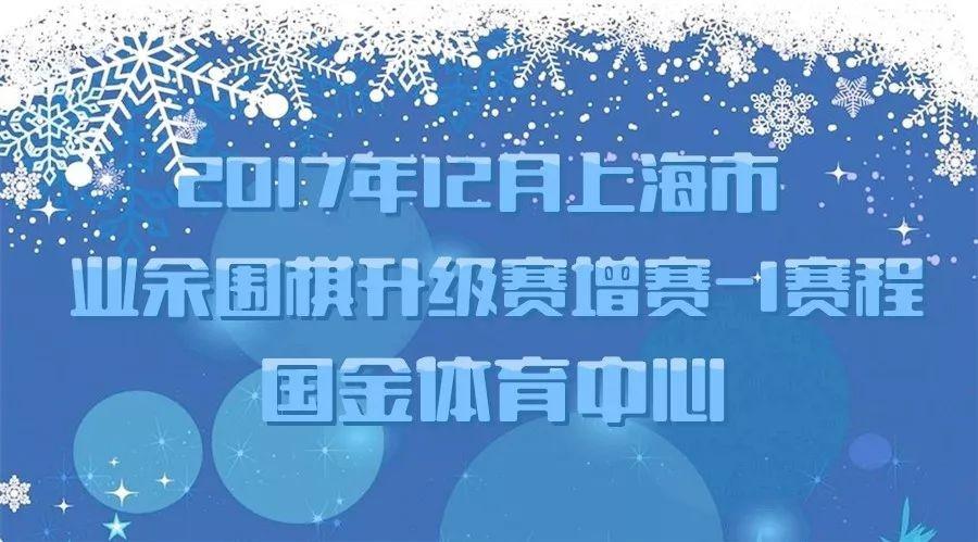 2017年12月上海市业余围棋升级赛增赛