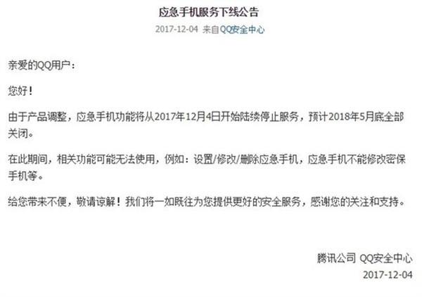 QQ安全中心应急手机功能下线:2018年5月底全部关闭的照片