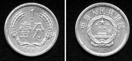 第二套人民币五角成收藏新星升值空间巨大