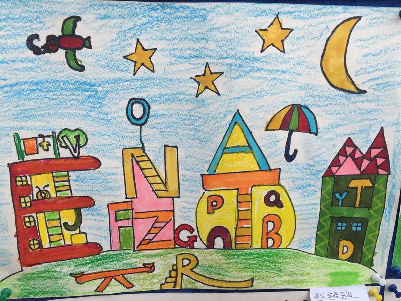 教育 正文  同日,学校还进行了英语手抄报,英语字母联想画,英语书法优