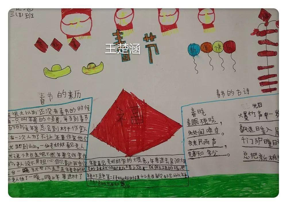 龙城第二小学三(8)传统节日手抄报