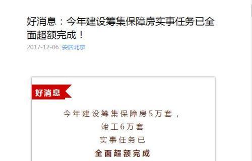 好消息!比目标多出1万,北京6万套保障房等你入住
