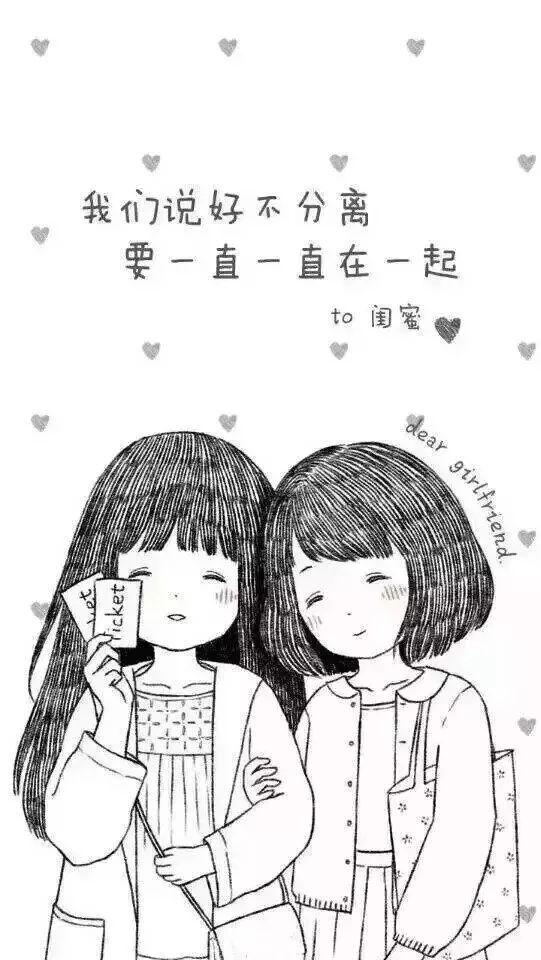 【文字控】另类闺蜜手机壁纸