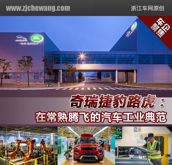 常熟奇瑞_奇瑞捷豹路虎:在常熟腾飞的汽车工业典范_搜狐汽车_搜狐网
