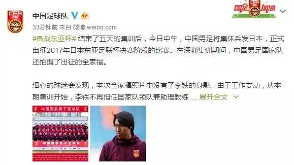 执教武汉卓尔,领队李铁正式离开中国男足