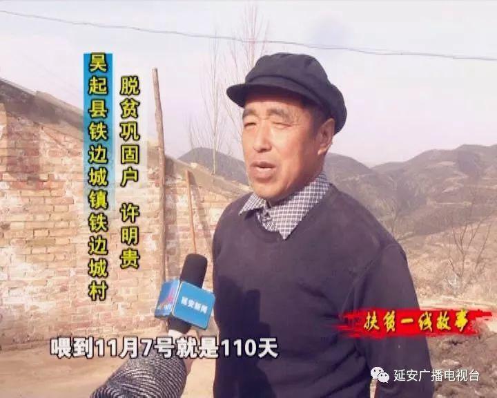 请点击此处输入图片描述 许明贵是吴起县铁边城镇铁边城村脱贫巩固户