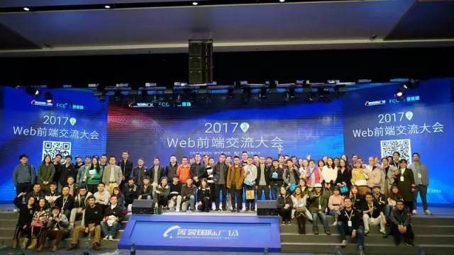 2017成都首届Web前端大会(图20)
