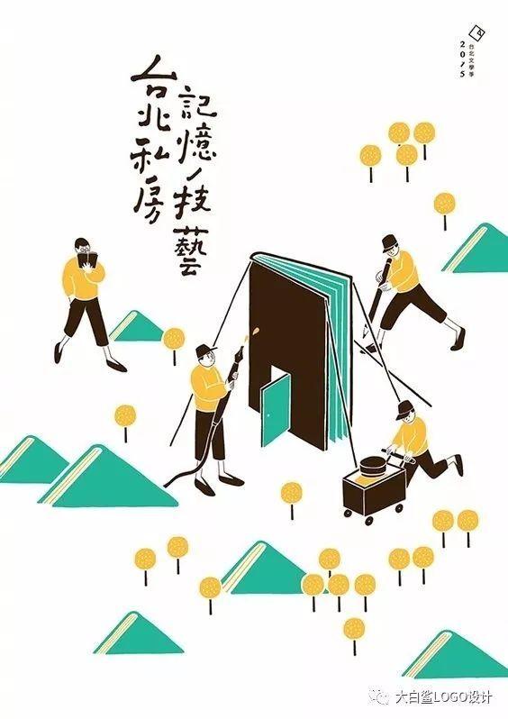 一组文艺手绘海报设计参考