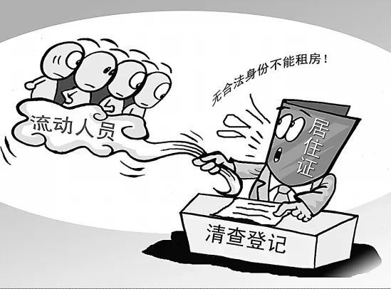 晋江市流动人口信息登记表怎么填_晋江市市标怎么画