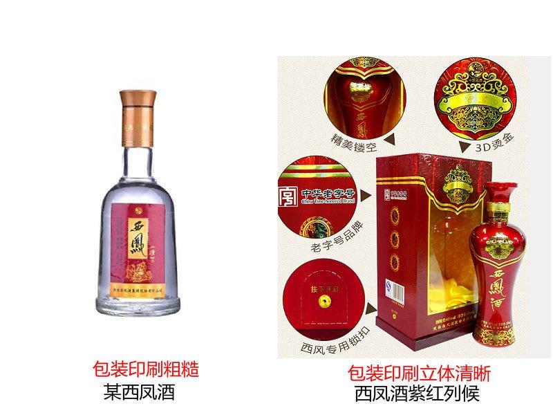 西凤酒 正红彻候