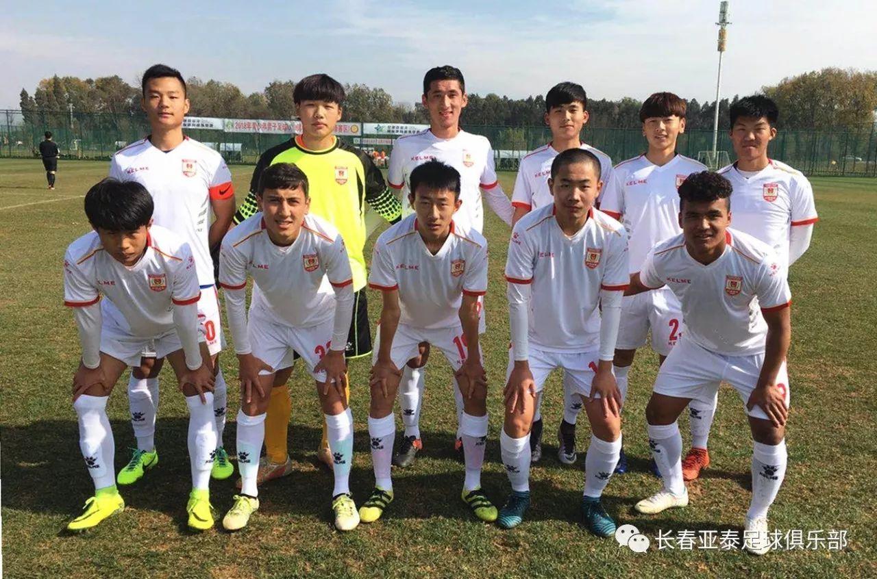 【青训U19锦标赛】小组赛第三轮亚泰2比3负重庆力帆