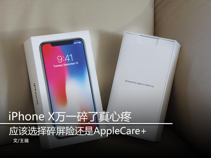 iPhone X万一碎了真心疼 应该选择碎屏险还是AppleCare+ ?的照片 - 1