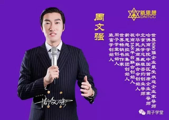 周文强中国梦演讲稿