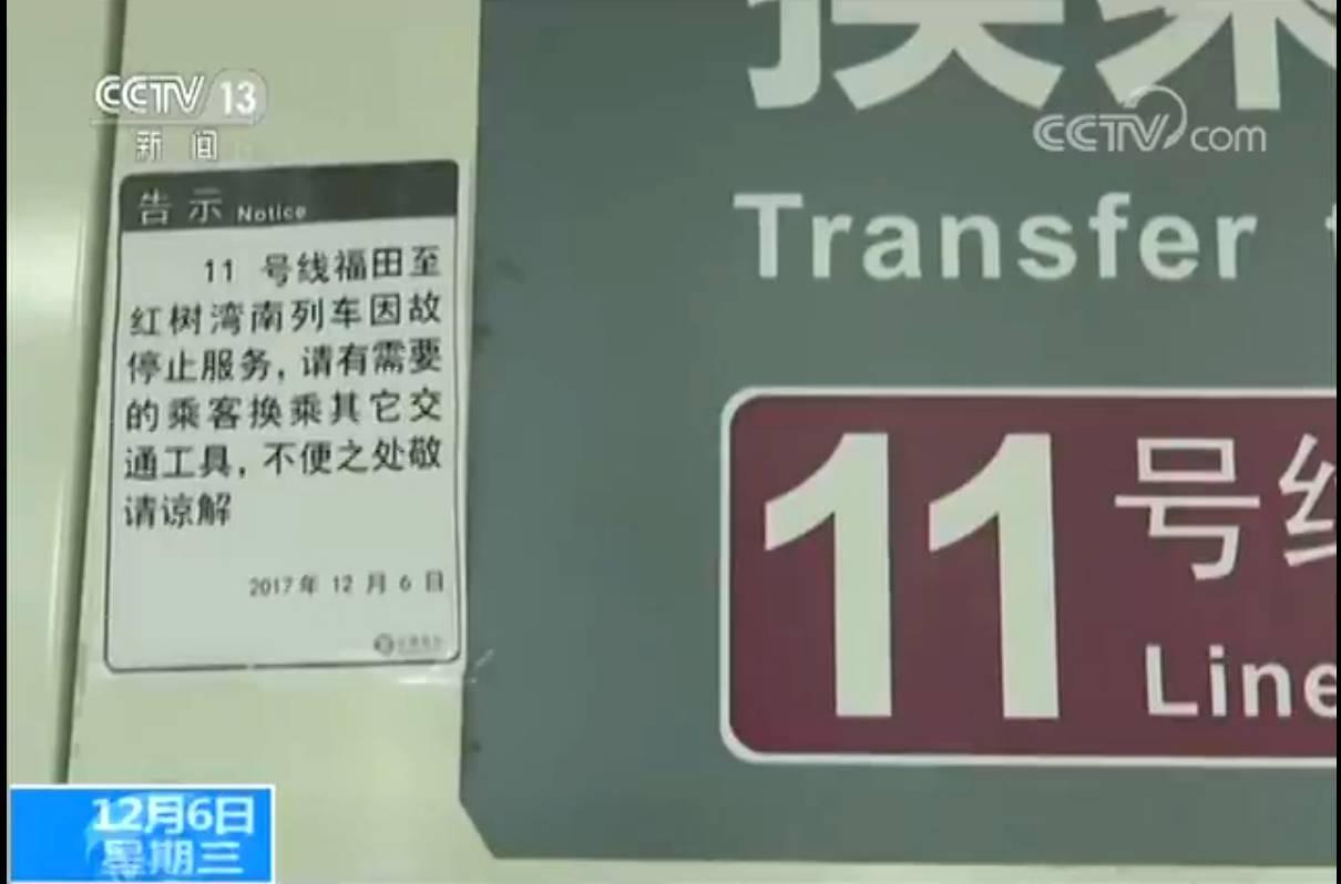 关注丨地铁列车突然撞上不明物 乘客紧急疏散,发生了什么?
