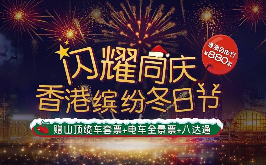【嗨游境内】圣诞之旅 上海出发/香港4天3晚自由