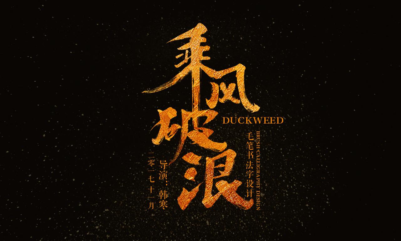 毛笔字体设计电影海报效果