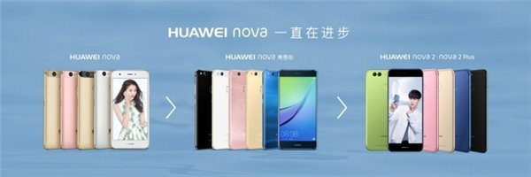 华为nova系列销量公布:1年卖2000万台