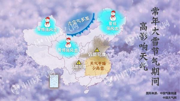冷空气影响北方大部局地降温6℃_大雪伊始难见雪