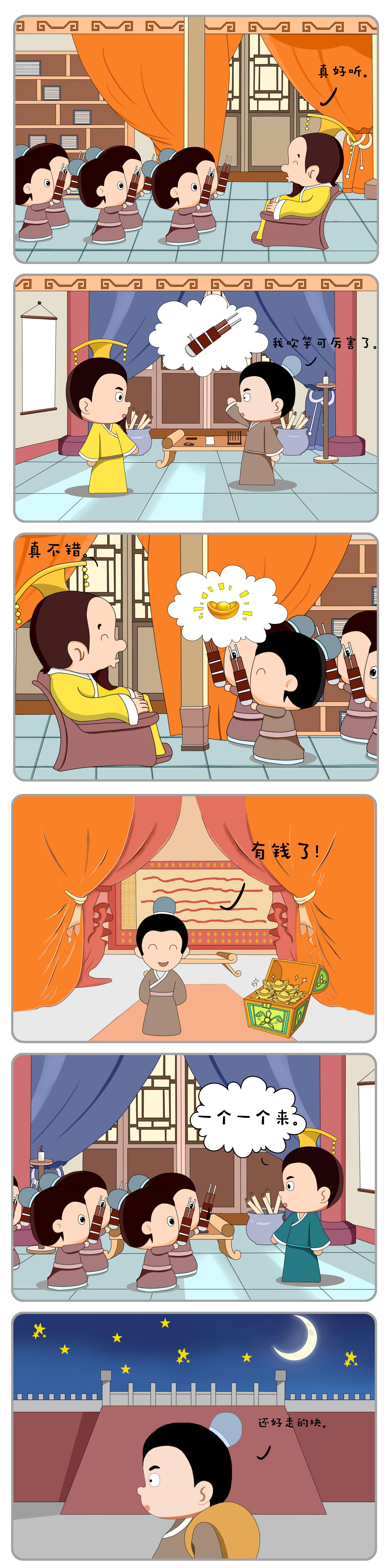001爱上妈妈的故事——滥竽充数图片