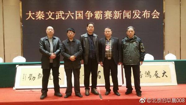 """中国""""大秦文武六国争霸赛""""新闻发布会"""