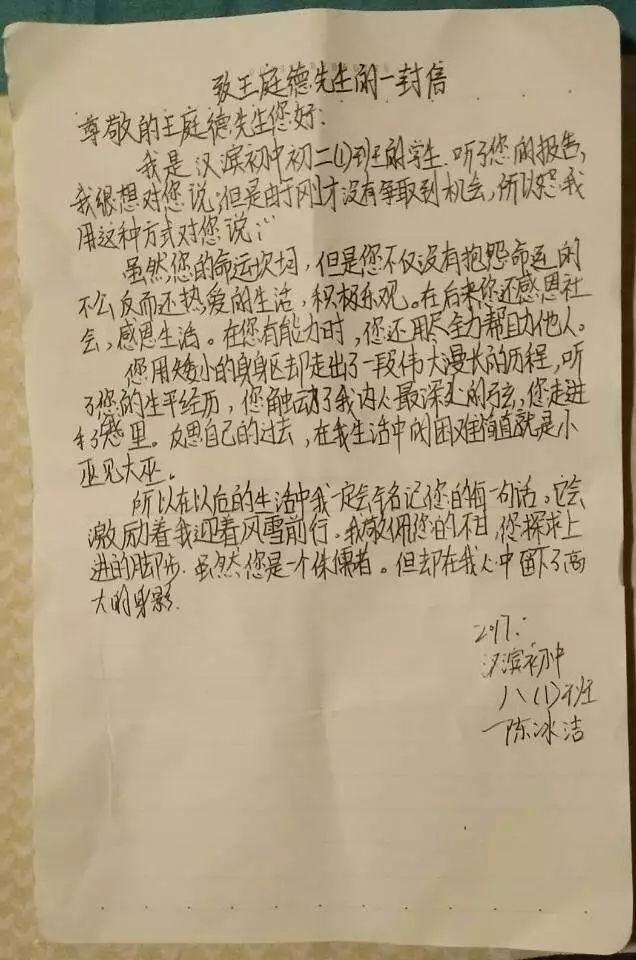 【悦读】听馆员励志演讲,展汉滨初中风采之五
