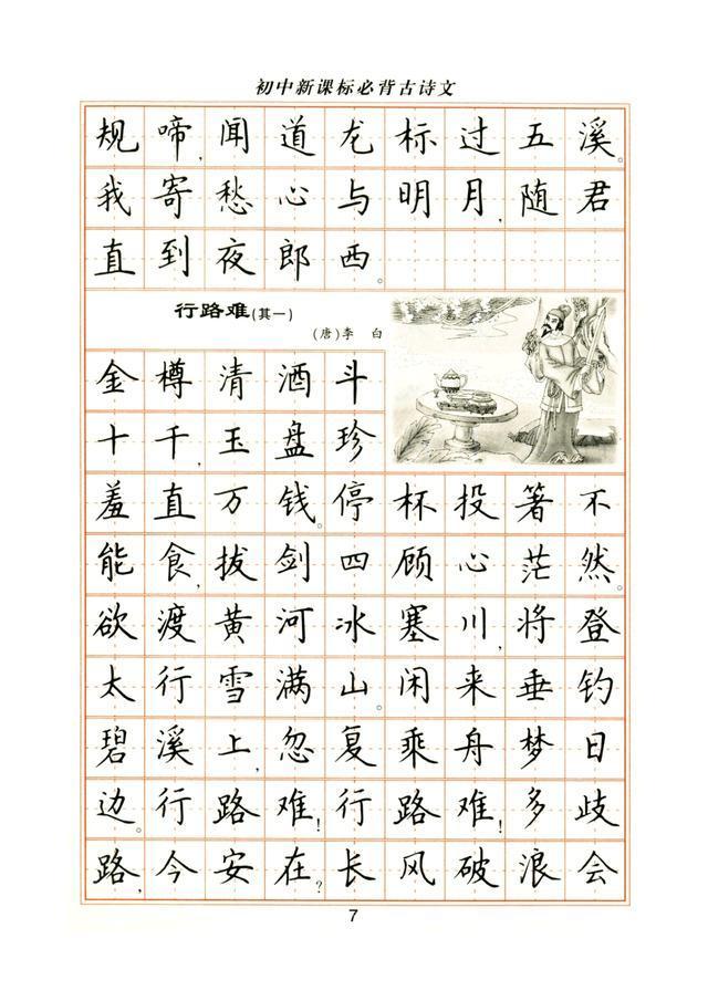 卢中南钢笔楷书《初中必背古诗文》字帖,一般人找不到图片