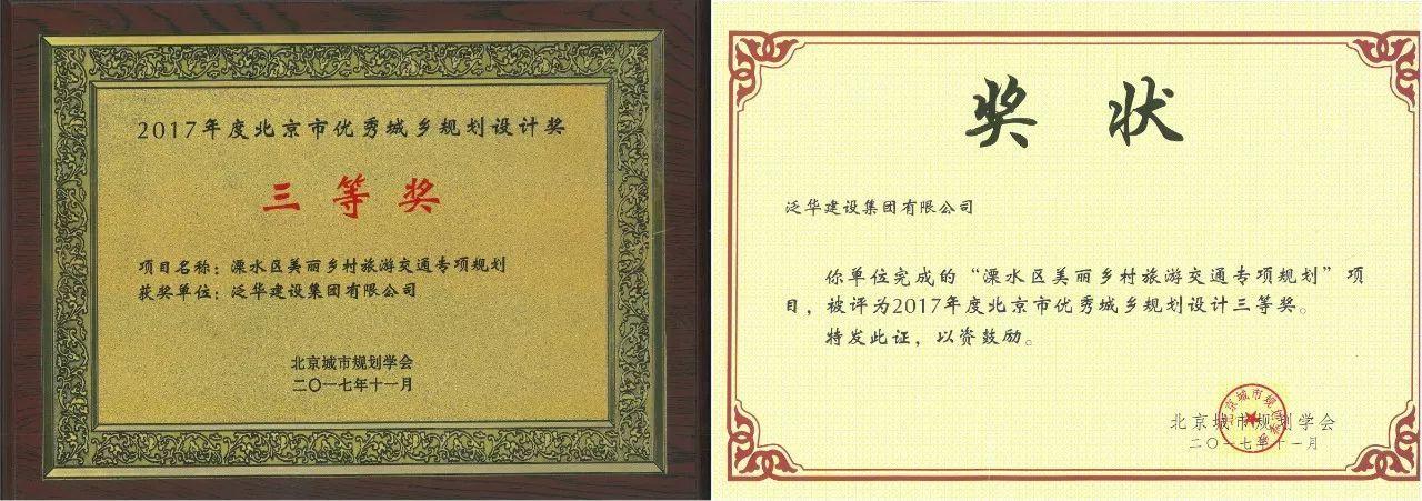 泛华集团再获五项省部级优秀规划设计奖图片