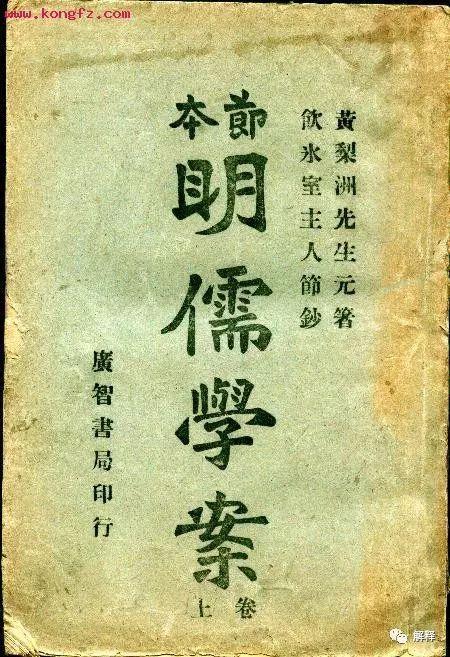 陳暢:《明儒學案》中的「宗傳」...