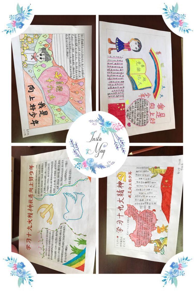 学生们的精心设计下,一幅幅内容丰富,色彩艳丽,风格各异的手抄报诞生图片
