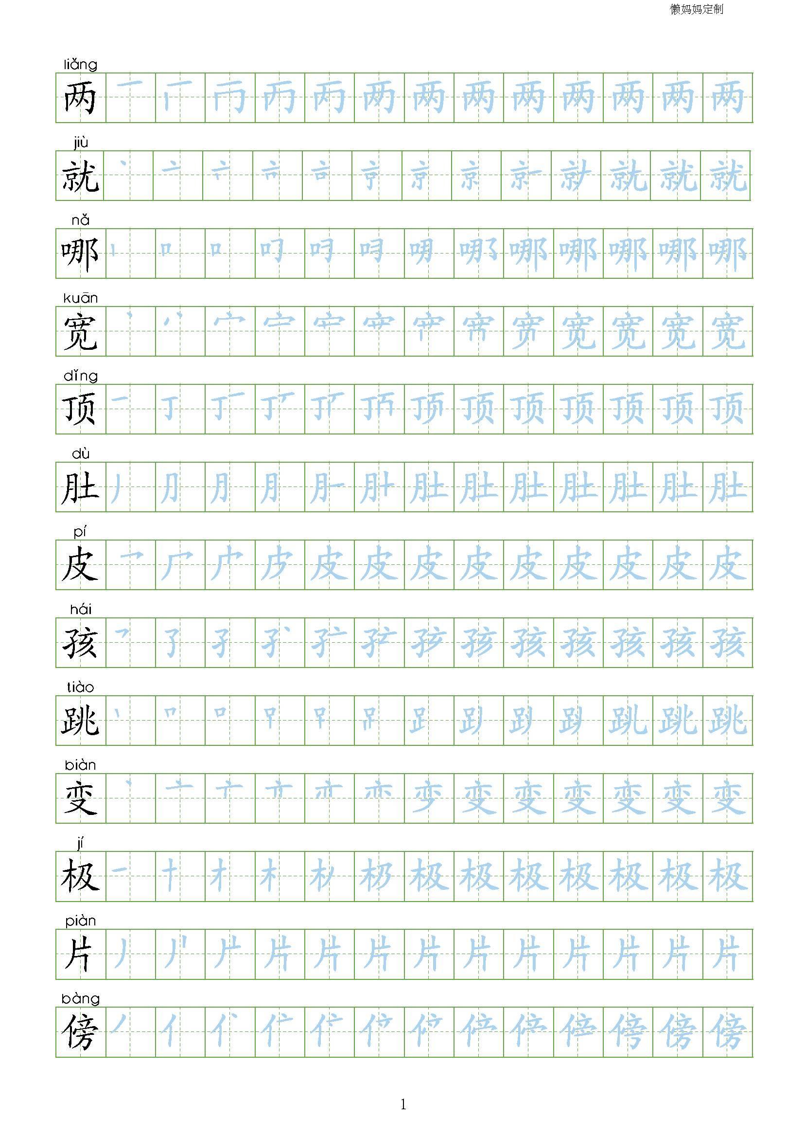 部编人教版二年级上册语文生字表笔顺练习 可下载打印
