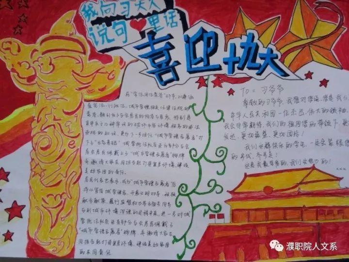 """【开拓】人文学院开展""""宪法在我心中""""主题手抄报活动"""