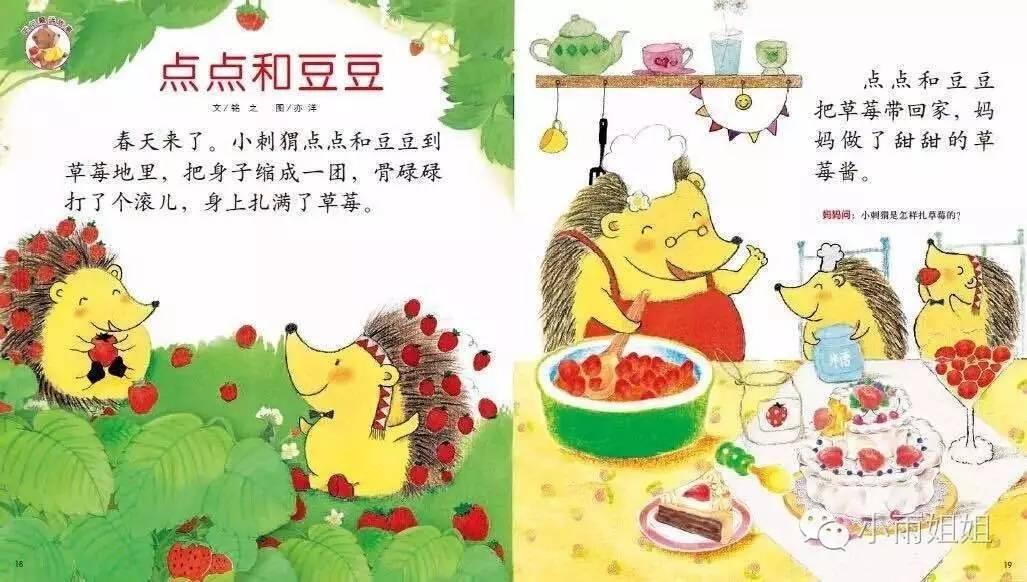 【小雨姐姐讲故事】:《点点和豆豆》