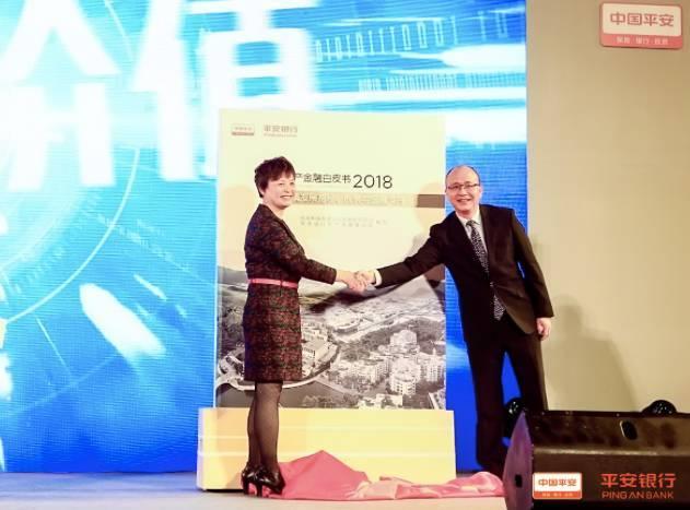平安银行发布2018年地产金融白皮书_聚焦特色小镇