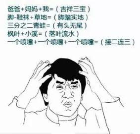 奇葩试题 教育 热图5