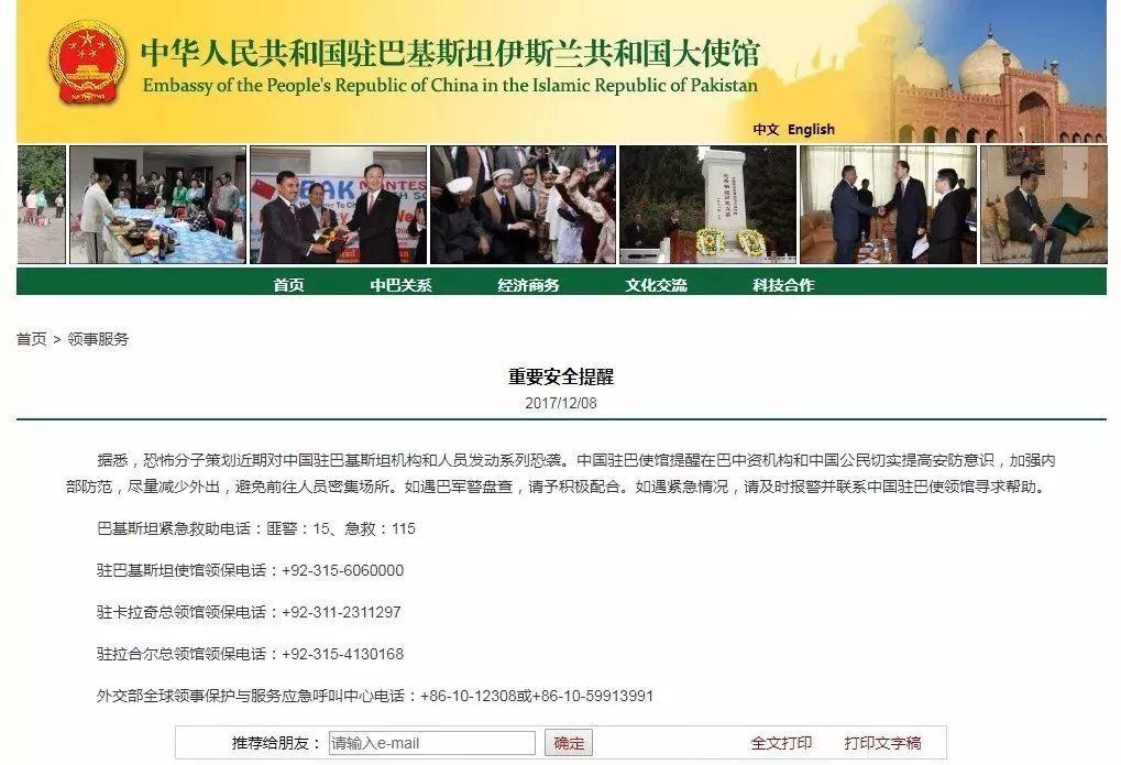 【解局】中国驻巴使馆发布恐袭预警,你应该知道的原因