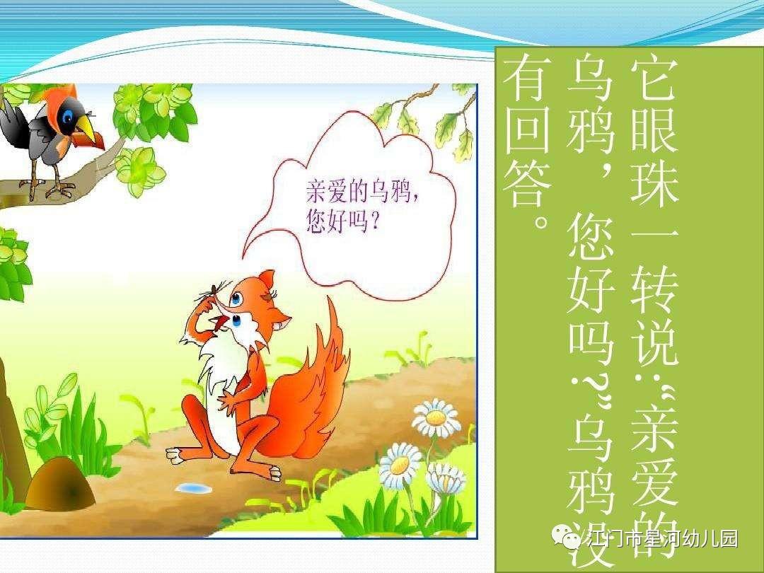 狐狸与乌鸦四格画图片