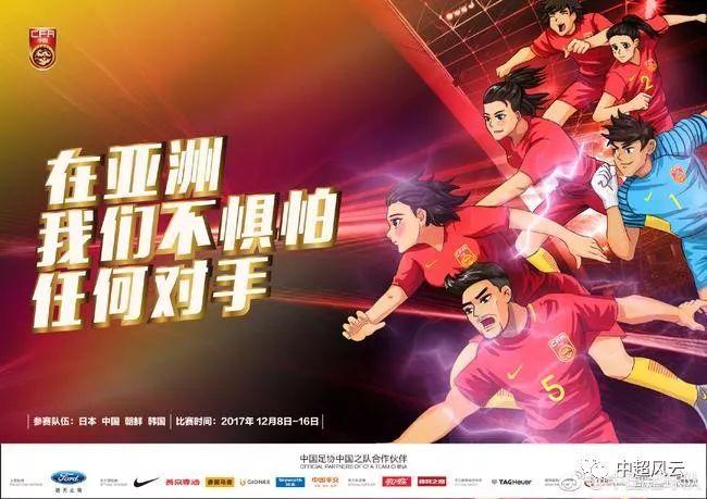 国足出战东亚杯:在亚洲,我们不惧怕任何对手