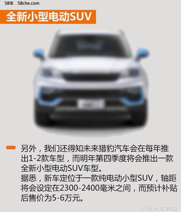 曝猎豹新车计划明年推全新电动小型SUV