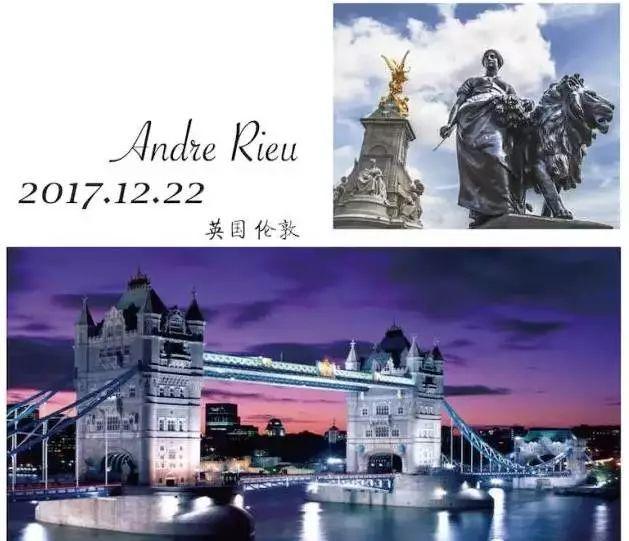 转载| 跟着安德烈瑞欧环游世界!送您往返欧洲音乐会机票和门票!